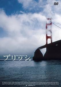 ブリッジ [DVD