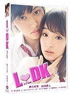 剛力彩芽×山崎賢人の共演映畫「L DK」DVD/BDが10/10発売!ジャケ寫 ...