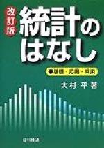 統計のはなし―基礎・応用・娯楽 (Best selected business books)