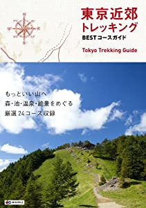 東京近郊トレッキング BESTコースガイド (Mapple)