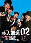 芸人報道 02-2 [レンタル落ち]