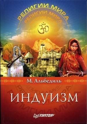 Induizm. Glavnaya religiya Indii