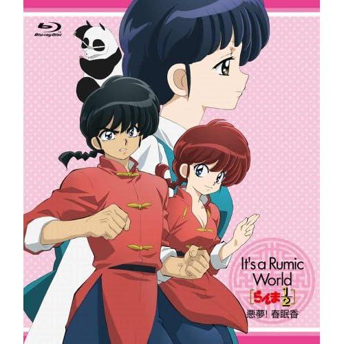 It's a Rumic World らんま1/2~悪夢!春眠香 [Blu-ray]