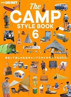 THE CAMP STYLE BOOK vol.6 (ニューズムック)