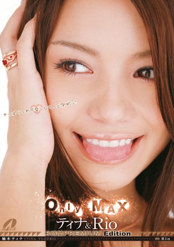 Only MAX ティナ&Rio 3時間 PREMIUM Edition [DVD]