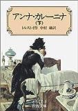 アンナ・カレーニナ〈下〉 (岩波文庫)