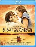 きみに読む物語 スペシャル・プライス [Blu-ray]