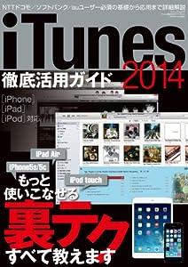 iTunes徹底活用ガイド2014 (三才ムック vol.672)