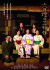 六月燈の三姉妹  [DVD]