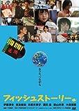 フィッシュストーリー [DVD]