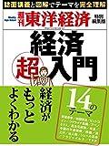 週刊東洋経済 お試し版 [雑誌]