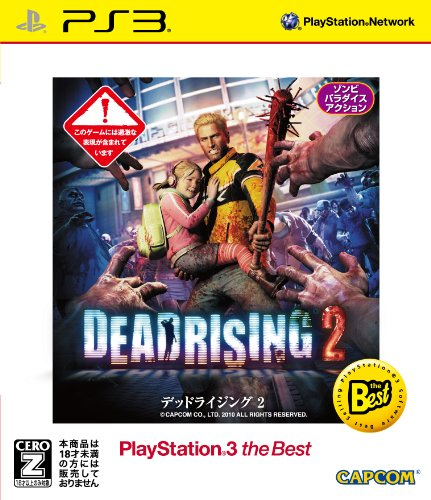 DEAD RISING 2 PlayStation 3 the Best【CEROレーティング「Z」】[18歳以上のみ対象]