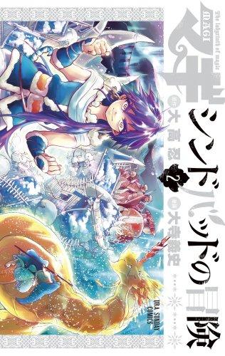 マギ シンドバッドの冒険 2 (裏少年サンデーコミックス)