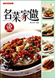 Cook Famous Fish Dishes at Home (Chinese Edition)