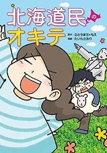 北海道民のオキテ (中経☆コミックス)