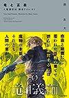 竜と正義 人魔調停局 捜査File.01 (NOVEL0)