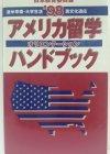 アメリカ留学オリエンテーションハンドブック〈'98〉渡米準備・・・