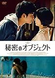 秘密のオブジェクト [DVD]