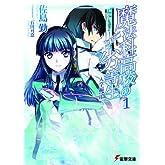 魔法科高校の劣等生〈1〉入学編(上) (電撃文庫)