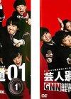 芸人報道 01 [レンタル落ち] 全2巻セット [マーケットプレイ・・・