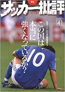 サッカー批評 issue41―季刊 (41) (双葉社スーパームック)