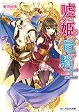 嘘つき姫と竜の騎士1 ビーズログ文庫