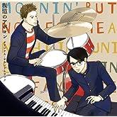 坂道のアポロン オリジナル・サウンドトラック