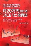 『ゴールデンクロス銘柄』『ダブルボトム銘柄』で月20万円儲けるスロハピ投資法―誰でもできる!カンタンにできる!スローでハッピーな投資