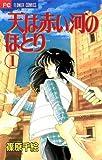 天は赤い河のほとり(1) (フラワーコミックス)[Kindle版]