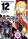 蒼き鋼のアルペジオ12 ヤングキングコミックス