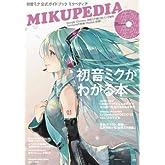 初音ミク 公式ガイドブック ミクペディア (CD付き)