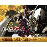 ノブナガ・ザ・フール 卓上スクールカレンダー 2014年4月~2015年3月