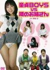 童貞BOYS vs 隣のお姉さん [DVD]