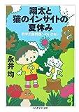 翔太と猫のインサイトの夏休み―哲学的諸問題へのいざない (ちくま学芸文庫 ナ 13-1)