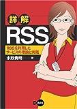 詳解RSS~RSSを利用したサービスの理論と実践