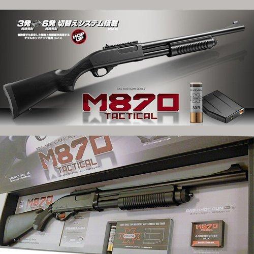 【東京マルイ ガスショットガン M870 タクティカル】 (18歳以上ガスショットガン) 新機能ダブルホップアップシステム搭載 付属物: ライラクス ハイバレットガス 460g + 0.2g BB弾 (1600発入)