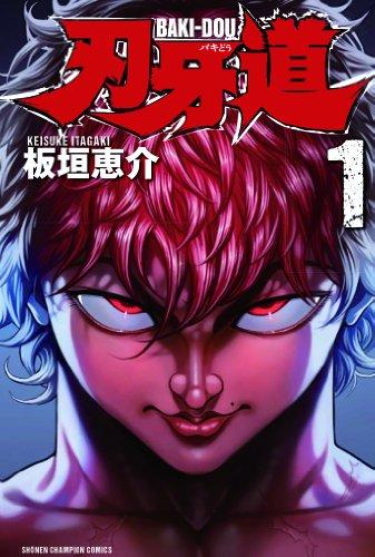 刃牙道 1 (少年チャンピオン・コミックス)