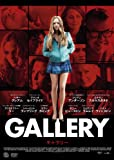 ギャラリー (欲望の画廊) [DVD]
