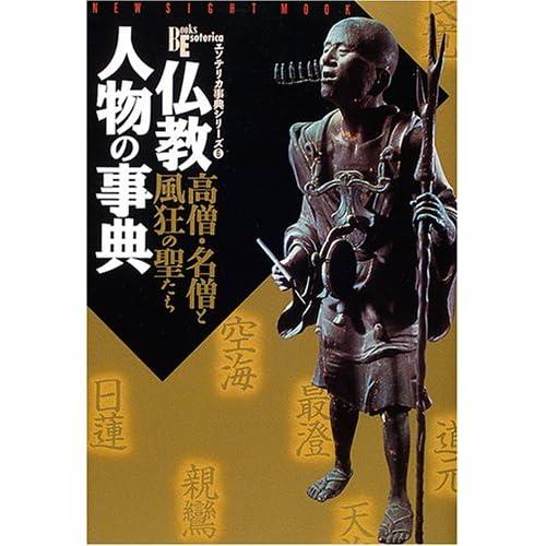 仏教人物の事典―高僧・名僧と風狂の聖たち (New sight mook―Books esoterica)