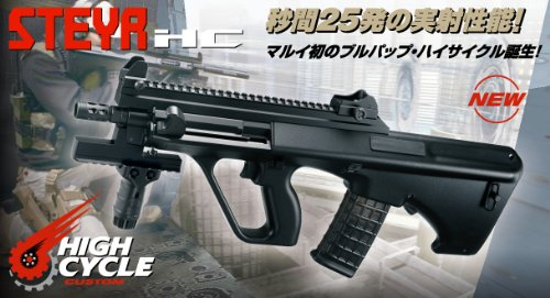東京マルイ ステアーHC (ハイサイクルカスタム) ブラック マスターフルセット