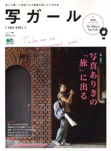 写ガール 17 (エイムック 2663)