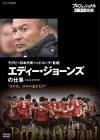 プロフェッショナル 仕事の流儀 ラグビー日本代表ヘッドコー・・・