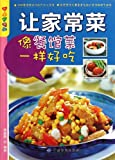 Make the Home Dishes as Delicious as the Restaurant Dishes (Chinese Edition)