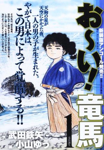お~い!竜馬 1 (My First WIDE)