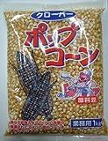 クローバー ポップコーン原料豆業務用 1kg