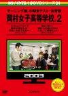 めちゃイケ 赤DVD 第4巻 モーニング娘。の期末テスト・体育祭・・・