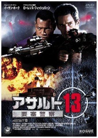 アサルト13 要塞警察 [DVD]