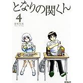 となりの関くん(4) (MFコミックス フラッパーシリーズ)