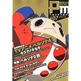 ペルソナマガジン#07 2012年 06月号 [雑誌]
