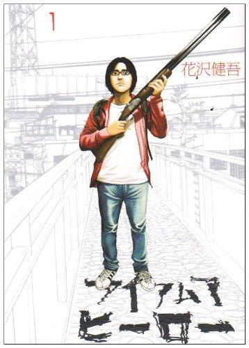 アイアムアヒーロー 1 (ビッグコミックス)